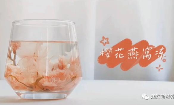 涵悠鲜炖花式樱花燕窝
